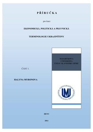 Obálka pro Příručka pro kurz Ekonomická, politická a právnická terminologie ukrajinštiny. Část 1.