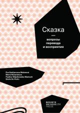 Obálka pro Сказка – вопросы перевода и восприятия