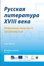 Русская литература XVIII века. Избранные тексты II. Хрестоматия