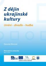 Obálka pro Z dějin ukrajinské kultury. Umění – divadlo − hudba
