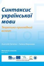 Синтаксис української мови. Теоретико-прикладний аспект