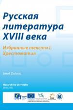 Русская литература XVIII века. Избранные тексты I. Хрестоматия