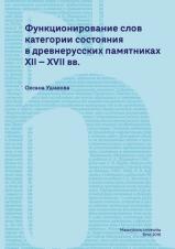 Obálka pro Функционирование слов категории состояния в древнерусских памятниках XII–XVII вв.